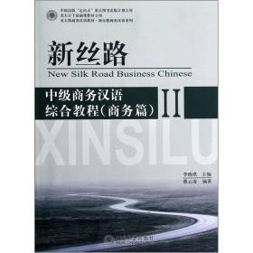 9787301203453北大版商务汉语教材·新丝路商务汉语系列:中级商务汉语综合教程2(商务篇)
