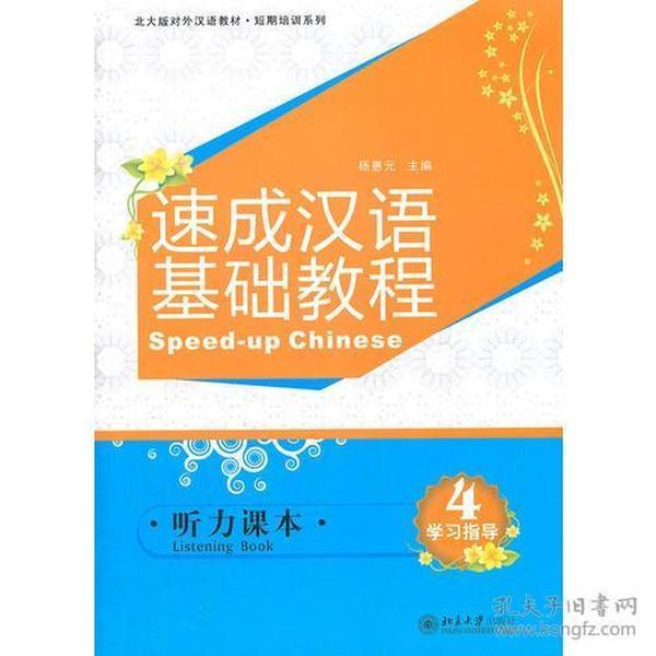 9787301203798速成汉语基础教程-听力课本-4-全2册-含MP3盘1张