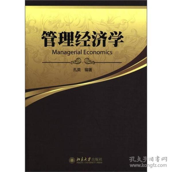 9787301203835管理经济学