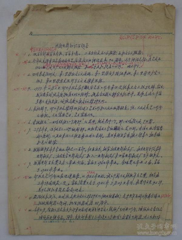 手抄戏剧电影知识(16开 10页)  另外赠送抗战老人手札1通1页    货号:第42书架—C层