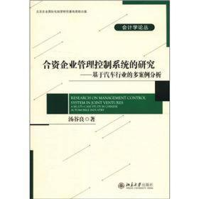 9787301204368合资企业管理控制系统的研究:基于汽车行业的多案例分析