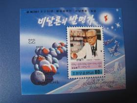 朝鲜1996年小型张.如图