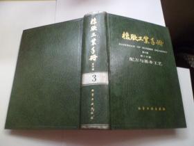 橡胶工业手册(第三分册 配方与基本工艺)修订版