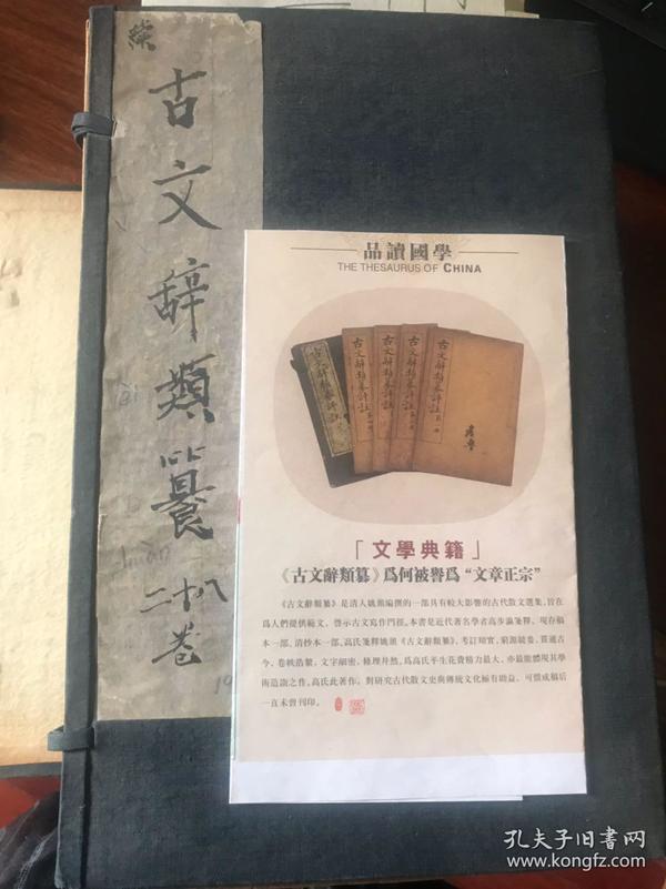 古文辞类篆
