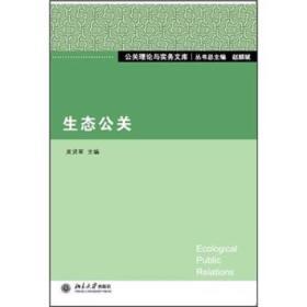 9787301204627生态公关-公关理论与实务文库