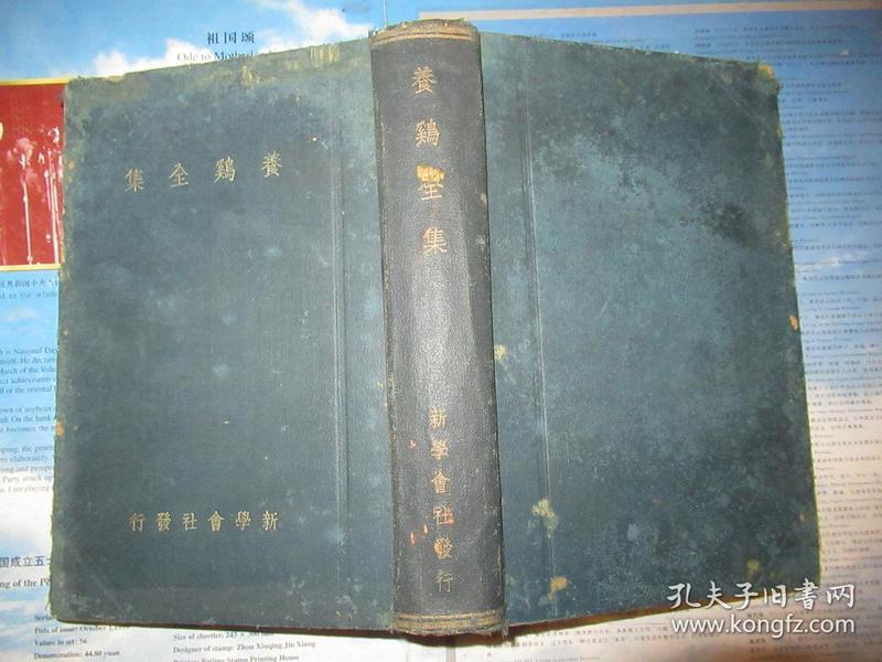 布面精装 《养鸡全集》汤穆编著 民国33年初版 新学会社