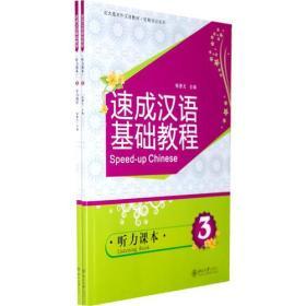 9787301204764速成汉语基础教程 听力课本3