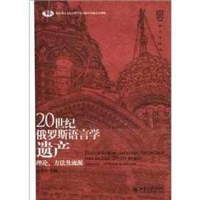 978730120496220世纪俄罗斯语言学遗产:理论、方法及流派
