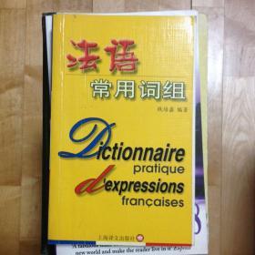 法语常用词组