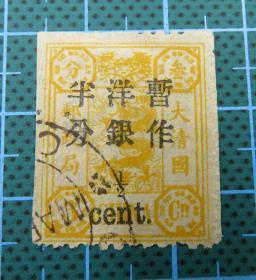 """大清国邮政局--慈禧寿辰纪念邮票--叁分--加盖""""暂作洋银半分""""旧票"""