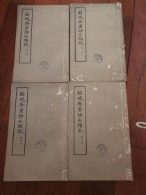 脂砚斋重评石头记(8册全)