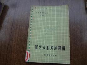 吴清源围棋全集  第五卷:星定式和对局精解