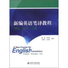 9787301206003新编英语笔译教程:对比·技巧·工具