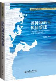 9787301205990国际物流与风险管理
