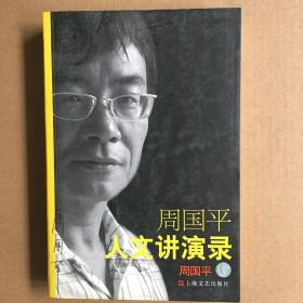 周国平人文讲演录