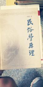 (原版!)   民俗学原理9787538258868