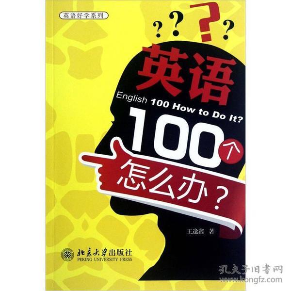 9787301206072英语100个怎么办?