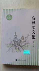 高珮义文集 高珮义著 河南大学出版社 内容分为三农问题 改革经济管理与体制 住宅问题 城市化理论与实践等9787564923020