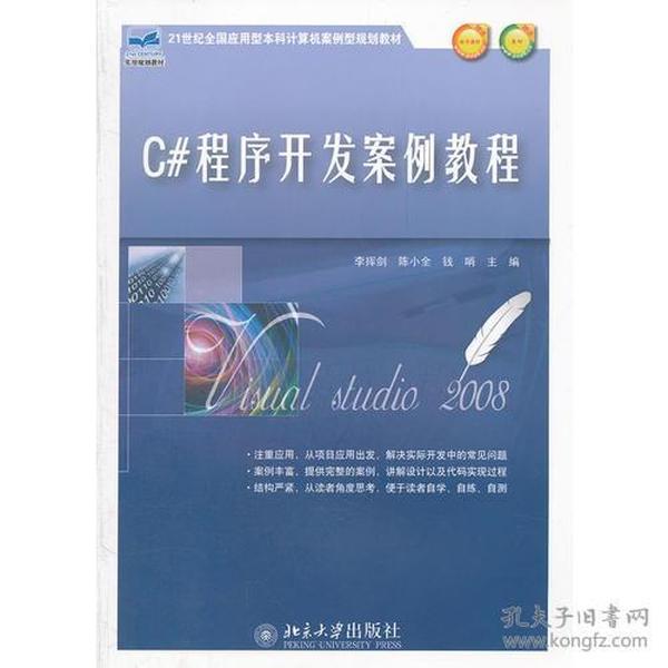 9787301206300C#程序开发案例教程