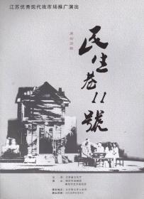 原创话剧《民生巷11号》——剧情演员介绍