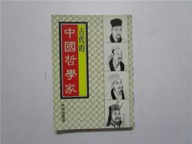 约70年代版 古代的中国哲学家