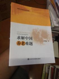 求解中国养老难题
