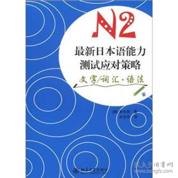9787301206416最新日本语能力测试应对策略 N2 文字/词汇 语法