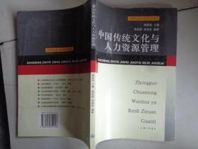 中国传统文化与人力资源管理--高