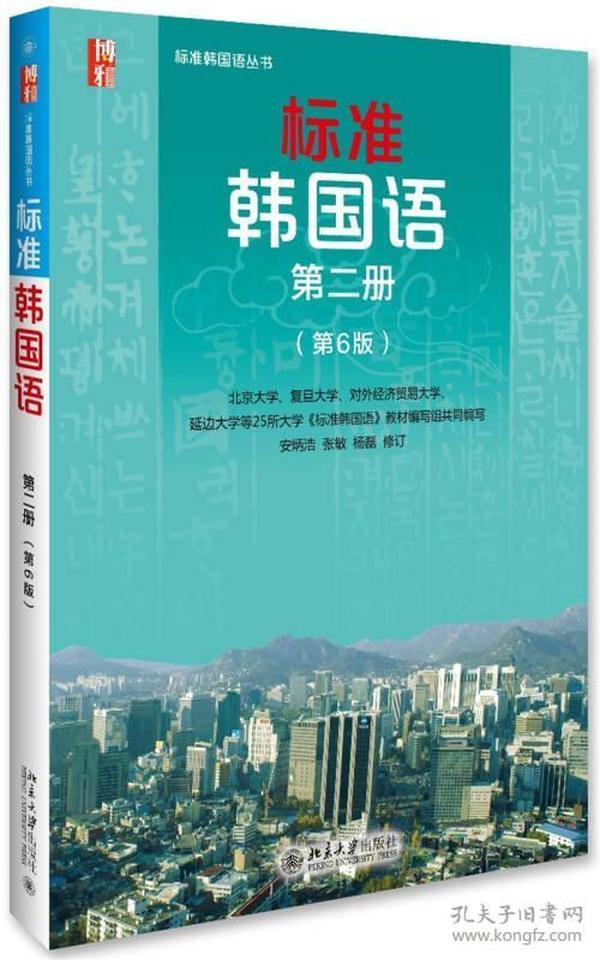 标准韩国语 韩语入门自学教材 第二册 (第6版)