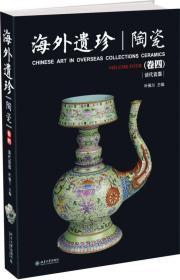 海外遗珍 陶瓷(卷四)
