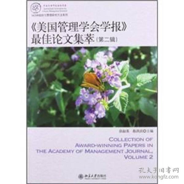 9787301207000IACMR组织与管理研究方法系系列:《美国管理学会学报》最佳论文集萃(第2辑)