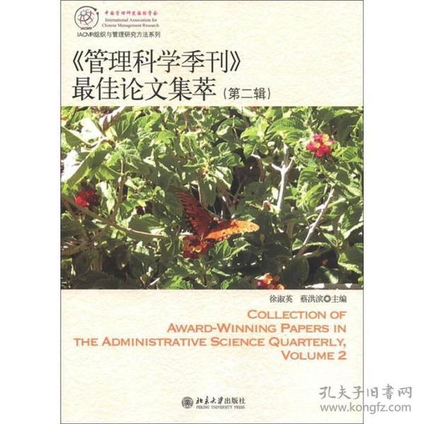 9787301207017《管理科学季刊》最佳论文集萃(第2辑)