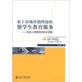 9787301207024基于市场营销理论的留学生教育服务:来自上海高校的实证调查