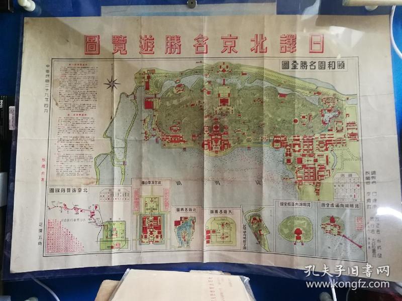民国29年北京名胜游览图颐和园名胜全图