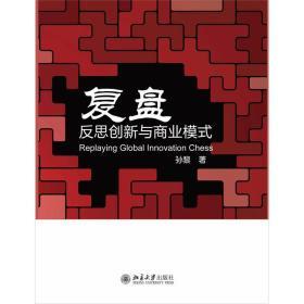 9787301207185复盘:反思创新与商业模式