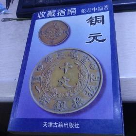 收藏指南(铜元)