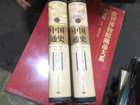 中国通史修订本 21.22.近代后编(1919-1949)...(上下)全.....