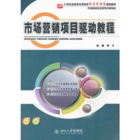 9787301207505市场营销项目驱动教程