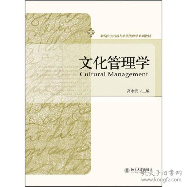 9787301207512文化管理学