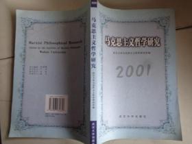 马克思主义哲学研究.2001
