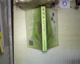 蔷薇集【嘉翔诗词选】(作者签赠本)