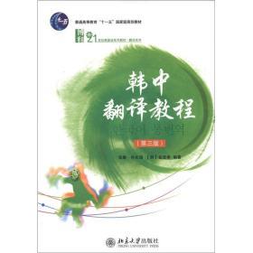 9787301208052韩中翻译教程-第三版