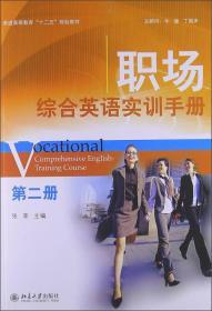 9787301208007职场综合英语实训手册(第2册)