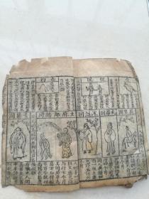 一本古书,图多。