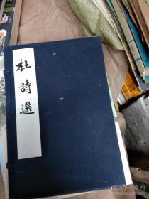 杜诗选,宣纸线装,一函三册,成都杜甫草堂,影印精美