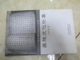 彝族文化论集
