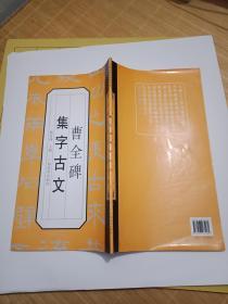 【名碑名帖古文集字帖】《曹全碑 集字古文》绝版书法资料书--书品如图  内容完整