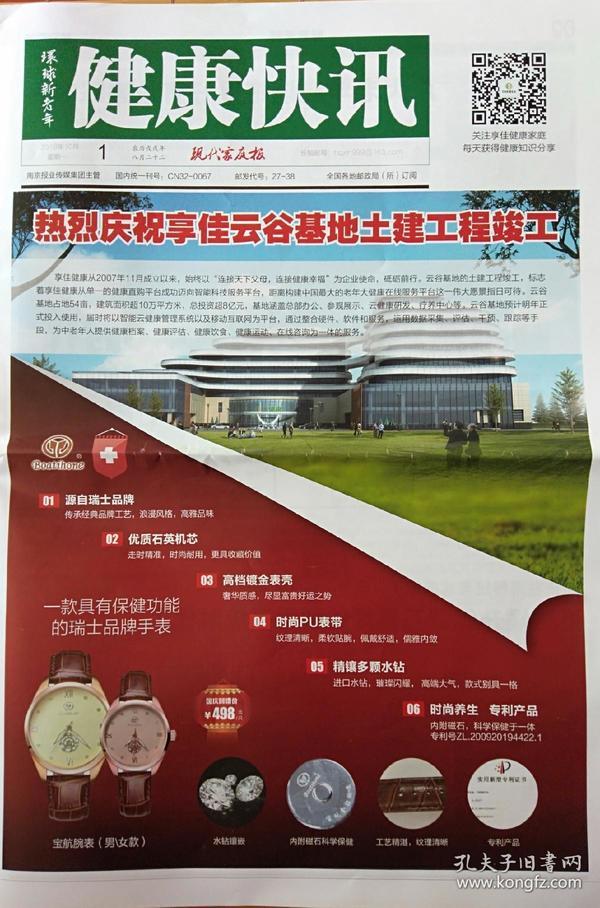 环球新老年《健康快讯》现代家庭报(2018.10.18)