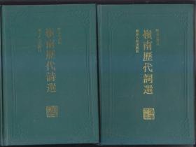 岭南历代词选 岭南历代诗选 岭南文库  精装本 两册合售