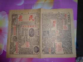 民国报纸·民意